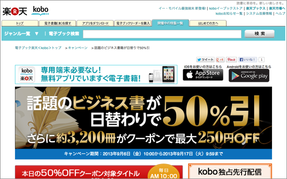 120906-kobo-sale-business50_00.png