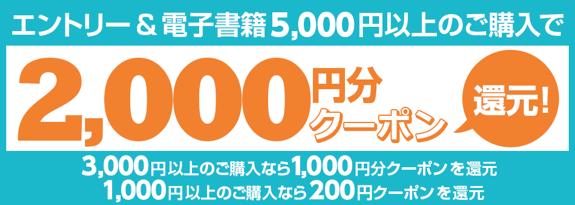 [楽天kobo] 5,000円以上購入で、2,000円分クーポンGETキャンペーン