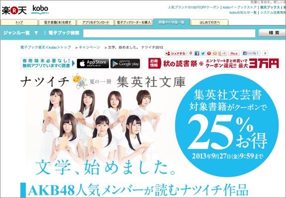 130920 kobo sale natsuichi 00