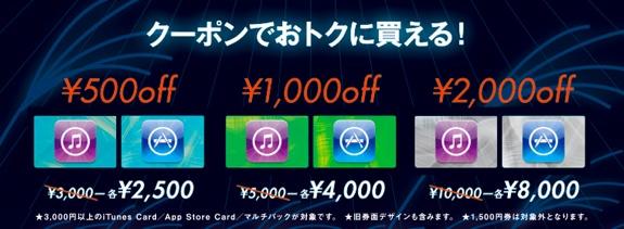 カルワザクーポン iTunesカード 20%OFF