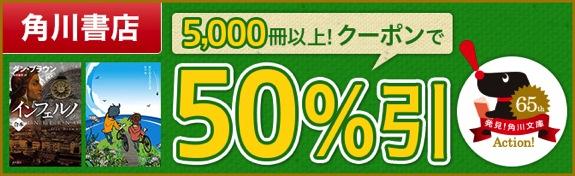1401-kobo-sale-kadokawa50.jpg