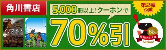 1401 kobo sale kadokawa70