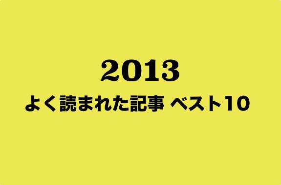 2013 entries best10 00