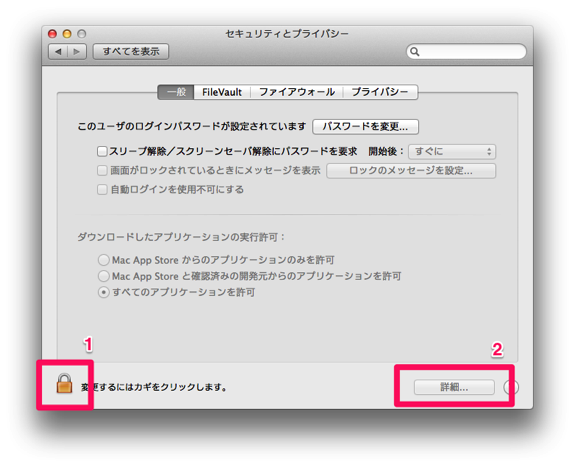 deactivateーapple-remote_01-02.png