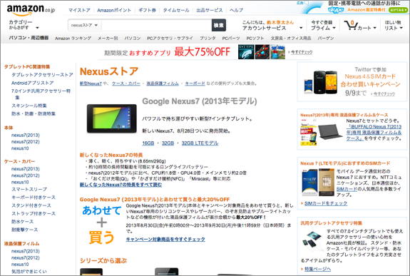 Amazon Nexusストア