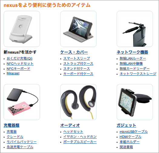 amazon-nexus7-store_02.png