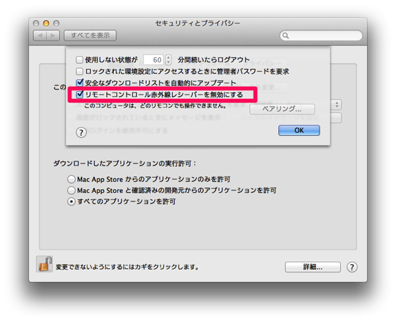 Deactivateーapple remote 01 03
