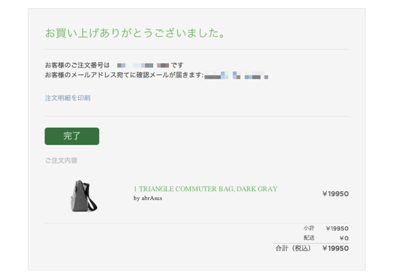 bought-hiraku-pc-bag_01.jpg