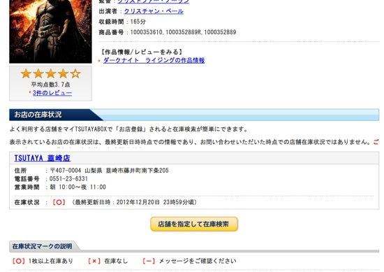 TSUTAYA:レンタルCD&DVDの在庫がわかる