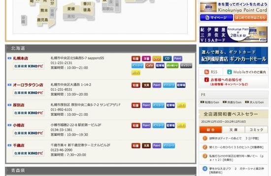 紀伊國屋書店:店舗ごとなら検索できる