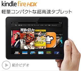 Firehdx7