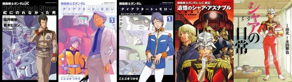 gundam-ebook-third.jpg