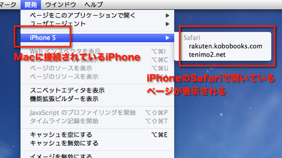 iphone-html-on-mac_02-00.png