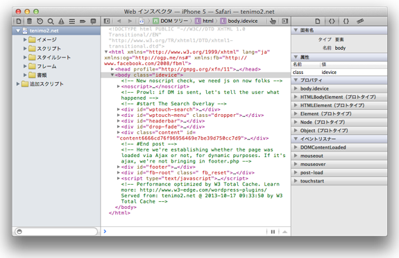 iphone-html-on-mac_02-01.png