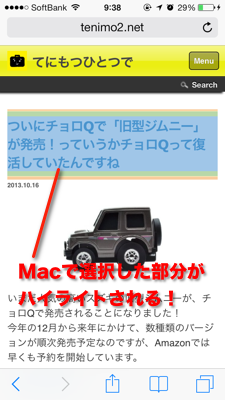 iphone-html-on-mac_02-03.png