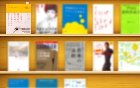 iPad miniのi文庫HDの本棚