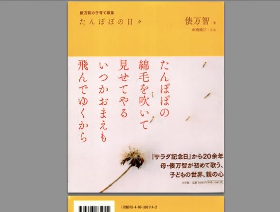 jisui-obi_scan02.jpg