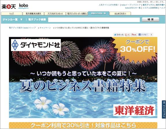 楽天kobo 夏のビジネス書籍セール