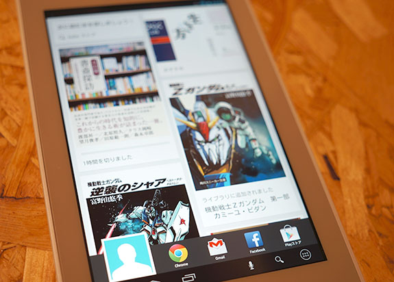 Kobo arc7hd firstimpression 13