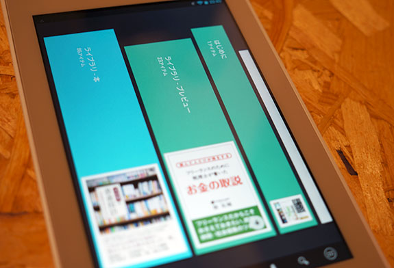 Kobo arc7hd firstimpression 14