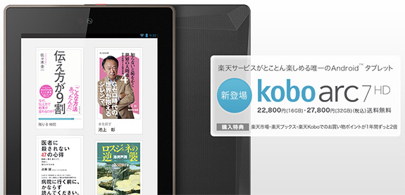 Kobo arc7hd firstimpression black