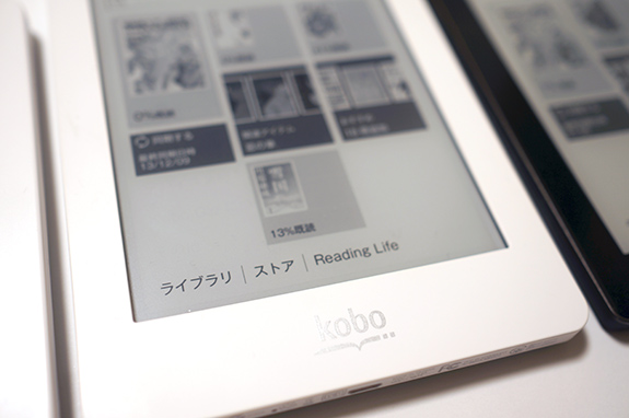 kobo-aura-and-glo_home-glo.jpg