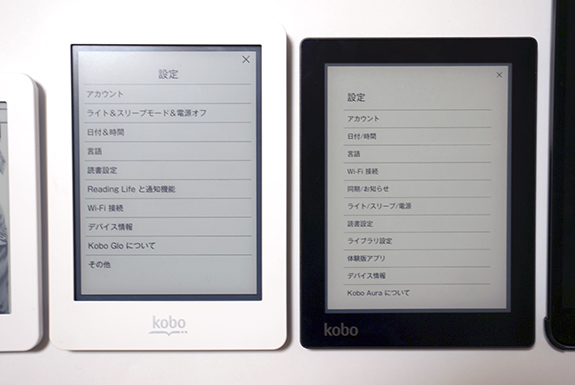 Kobo aura and glo menu