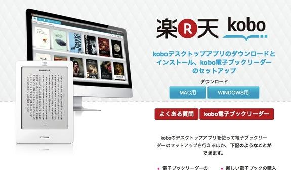 kobo-desktop_00.jpg
