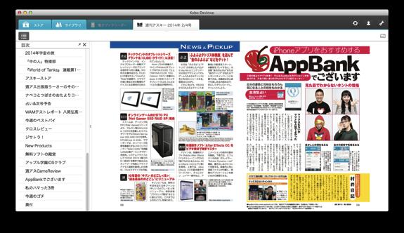 kobo-desktop_magazine.png