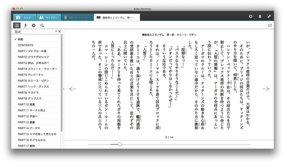 kobo-desktop_novel.png