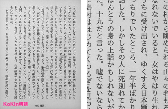 kobo-fonts_kokin.jpg