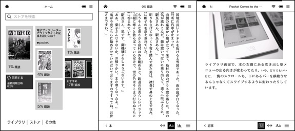 kobo-screenshot_00.jpg