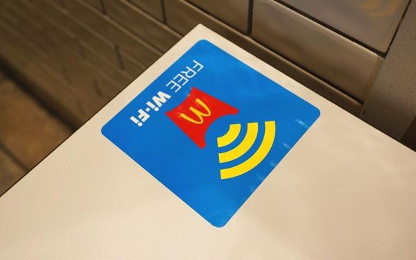 Mcdonalds free wifi 00