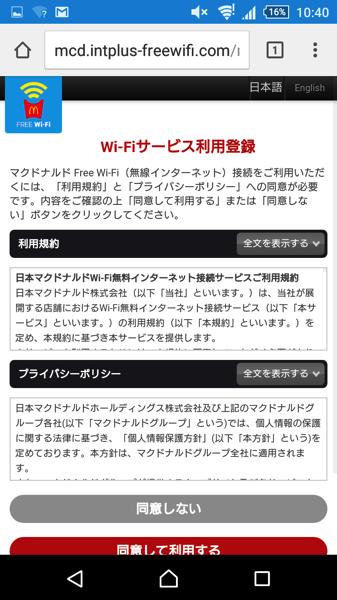 Mcdonalds free wifi 12