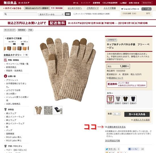 無印良品のネップ糸タッチパネル手袋