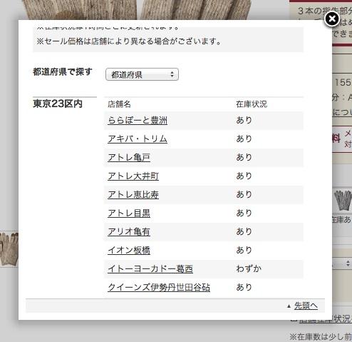 北海道から沖縄まで、全国の無印良品の在庫がわかる。もちろん山梨も。