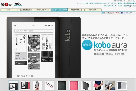 kobo aura 発表