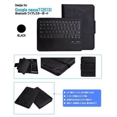 Nexus7 bluetooth keyboard 02