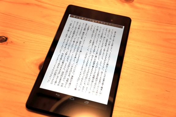 Nexus7ではezPDF Readerで自炊本を読む