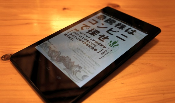 Nexus7 画素密度(PPI)がiPadより高い