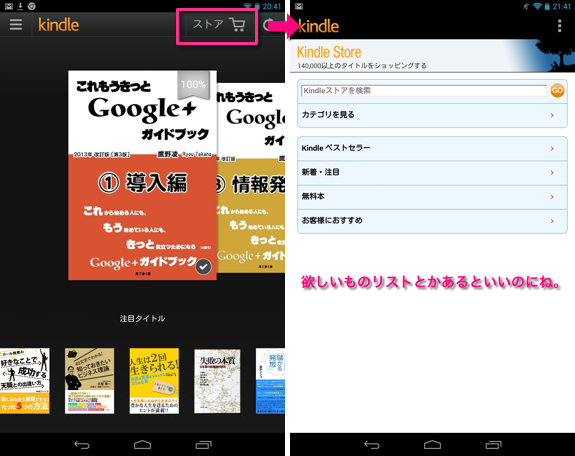 Nexus7 のKindleアプリ