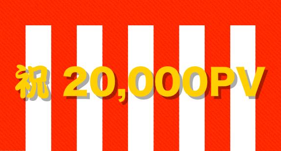 祝 2,000PV!