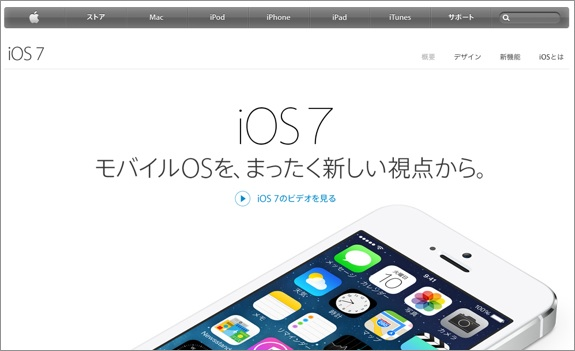 ready-to-ios7_00.jpg