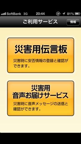 Saigai dengonban app 1 1