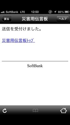Saigai dengonban app 1 6