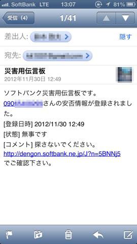Saigai dengonban app 1 7
