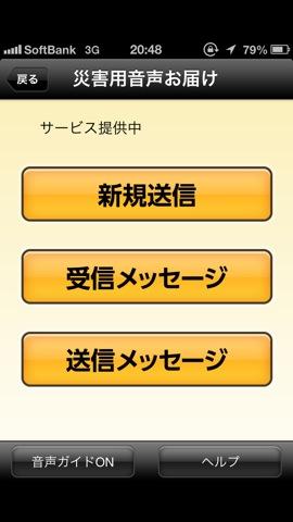 Saigai dengonban app 3 1