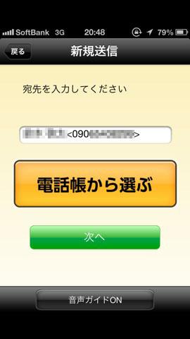 Saigai dengonban app 3 2