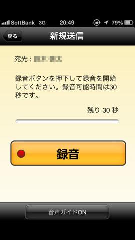 Saigai dengonban app 3 3