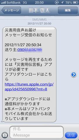 Saigai dengonban app 3 4